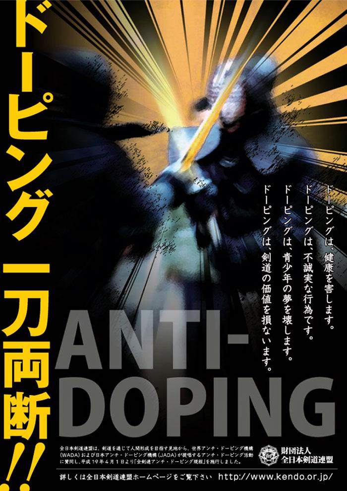 antidoping_700x990.jpg